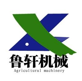 曲阜市鲁轩农业机械有限公司