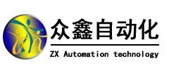 广州众鑫自动化科技有限公司