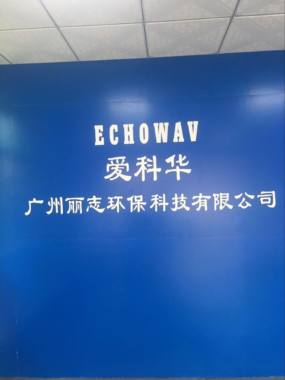 广州丽志环保科技有限公司
