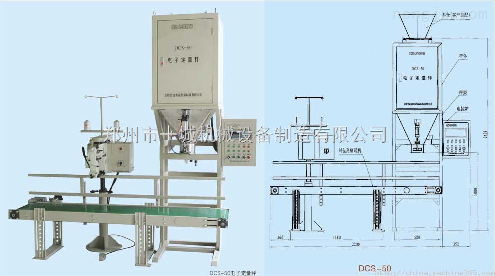 上海智能全自动包装称包装精度高价格公道