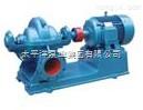 S型水平中开泵(高流量低扬程)