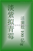 淡紫拟青霉菌粉