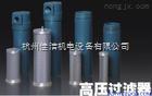 高压气体过滤器