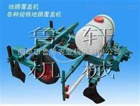 土豆覆膜机-喷药覆膜机-覆膜机