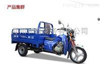 轻型车)液压翻斗 载重农用宗申发动机200cc水冷三轮摩托车