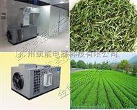 供应茶叶热泵烘干除湿一体机设备批发