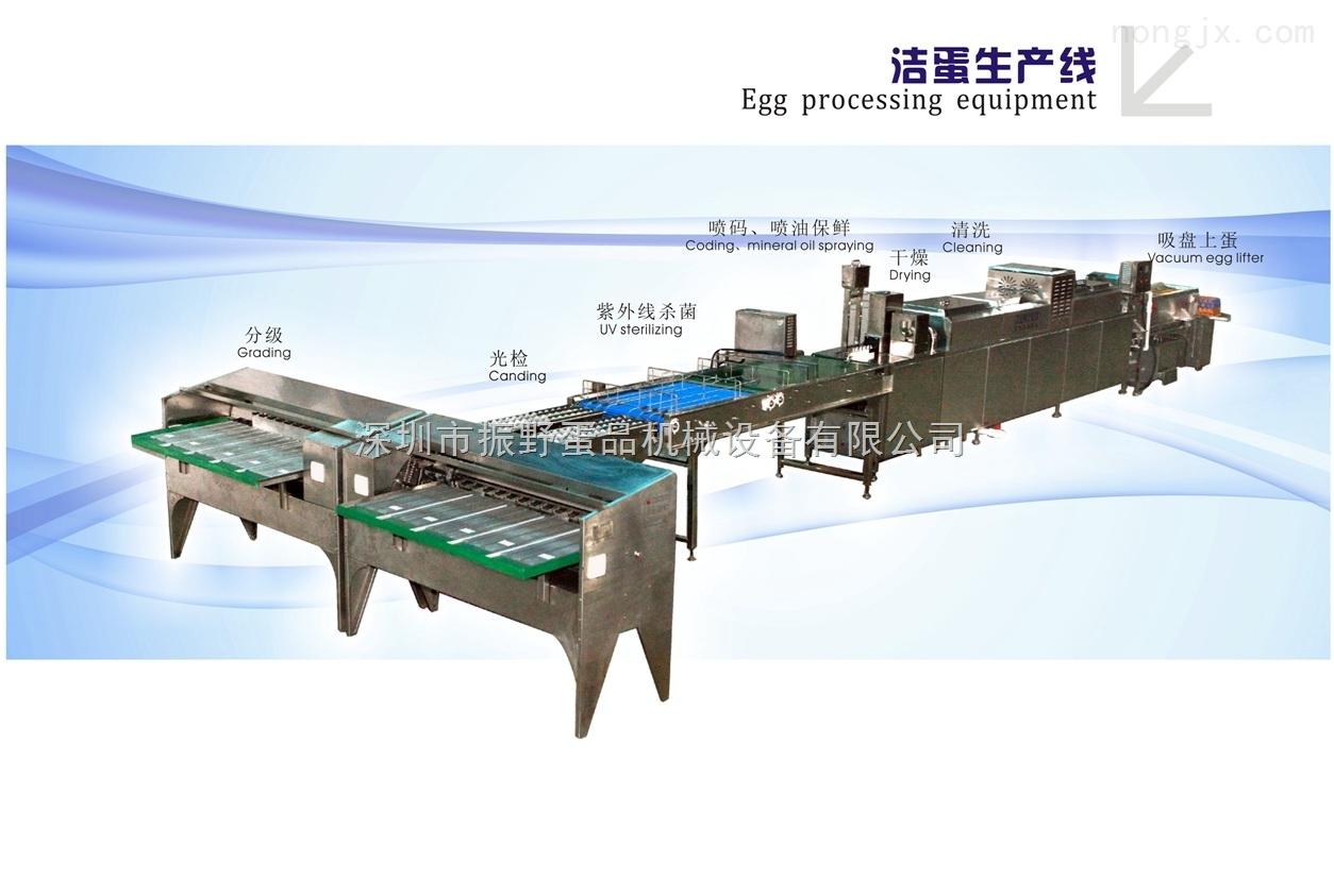 ZYL-JS1-2J3B组合型洁蛋生产线