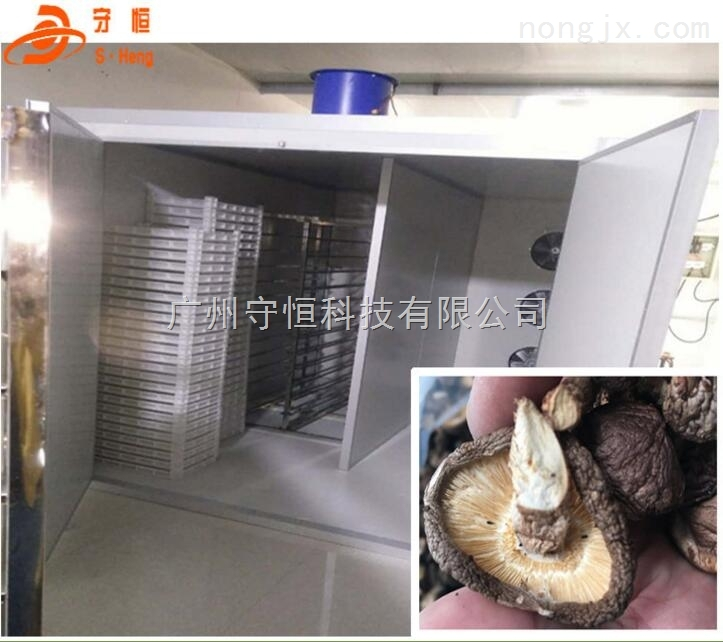 香菇烘干機廠家 全自動智能香菇烘干設備