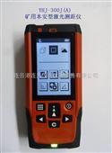 贵州矿用本安型激光测距仪YHJ-300J(A)