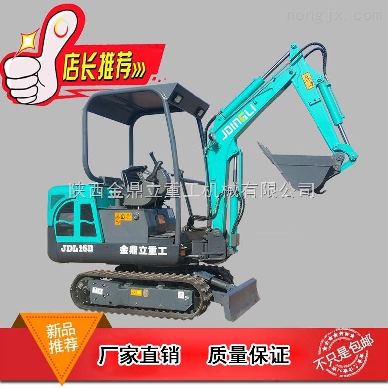 金鼎立小型挖掘机迷你挖掘机是您的好帮手