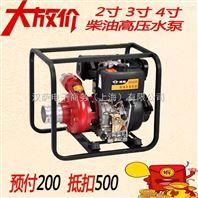 移动式消防2寸柴油机抽水泵