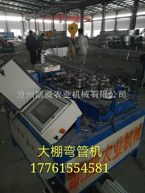 溫室大棚彎弧機設備,大棚管彎管機生產廠家
