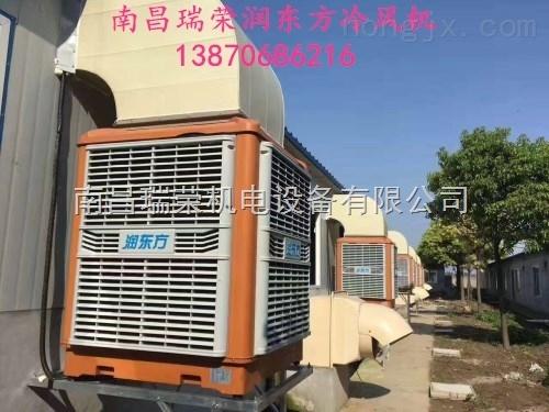 厂房降温方案环保节能湿帘冷风机