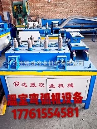 多功能農業大棚彎管機設備用途