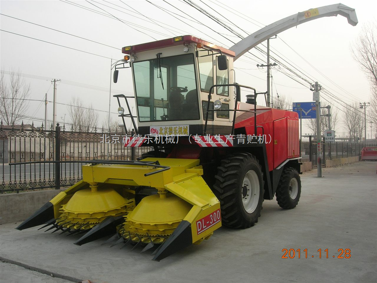 北京市德乐机械有限公司